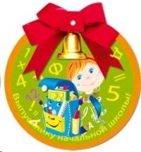 Открытка-мини Медаль выпускнику начальной школы 19887